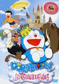 Comprar DORAEMON Y EL MISTERIO DE LAS NUBES (DVD)